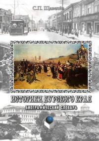 Отсутствует - Историки Курского края. Биографический словарь