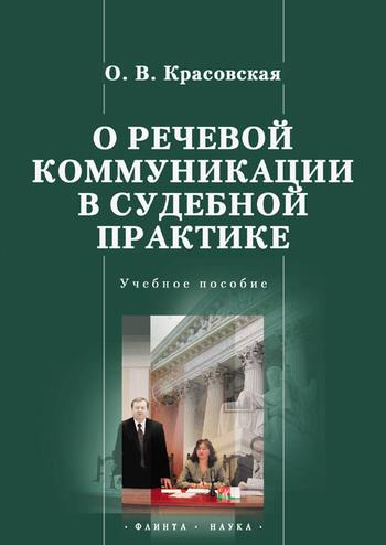 О. В. Красовская бесплатно