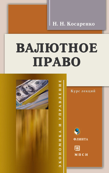 Н. Н. Косаренко Валютное право. Курс лекций уголовно исполнительное право курс лекций