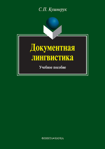 цена на С. П. Кушнерук Документная лингвистика. Учебное пособие