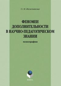 Железнякова, О. М.  - Феномен дополнительности в научно-педагогическом знании