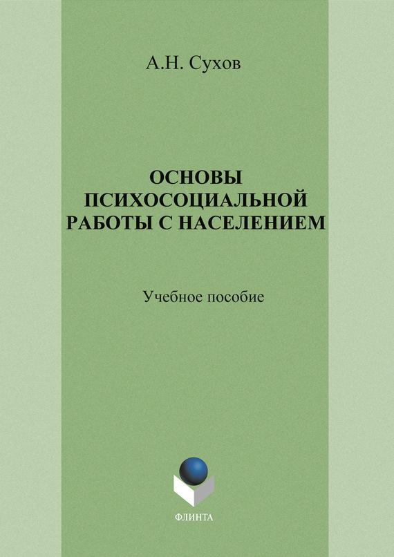 А. Н. Сухов Основы психосоциальной работы с населением. Учебное пособие