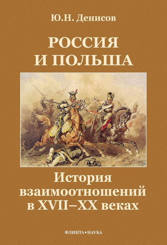 Россия и Польша. История взаимоотношений в XVIIXX веках происходит романтически и возвышенно