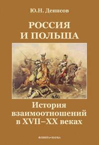 - Россия и Польша. История взаимоотношений в XVII—XX веках
