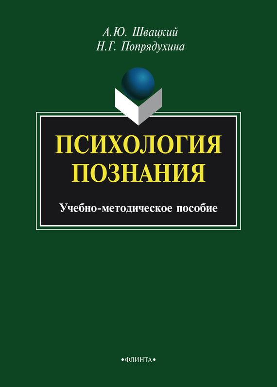А. Ю. Швацкий Психология познания а ю швацкий история психологии учебное пособие