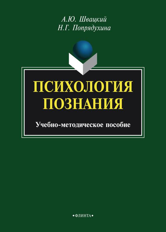 А. Ю. Швацкий бесплатно