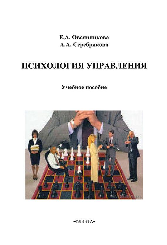 Елена Овсянникова, А. Серебрякова - Психология управления