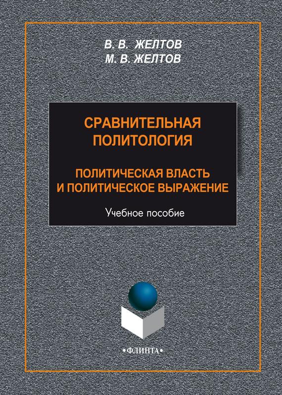 Виктор Желтов, М. Желтов - Сравнительная политология. Политическая власть и политическое выражение