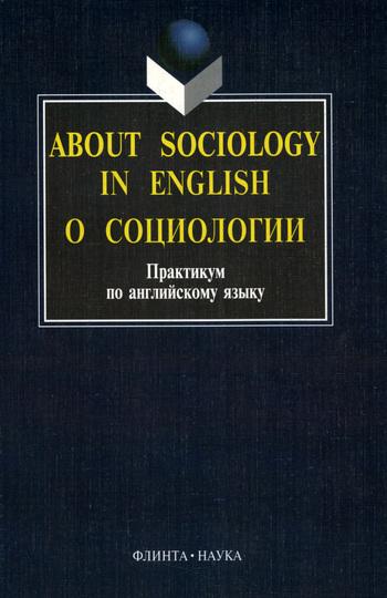 Отсутствует About sociology in english. О социологии. Практикум по английскому языку sociology