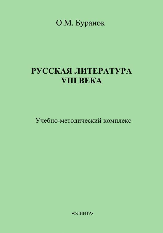 О. М. Буранок Русская литература XVIII века. Учебно-методический комплекс