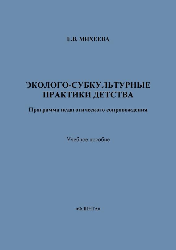 интригующее повествование в книге Е. В. Михеева