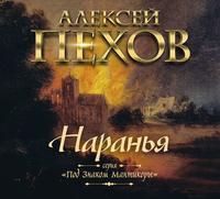 Пехов, Алексей  - Наранья