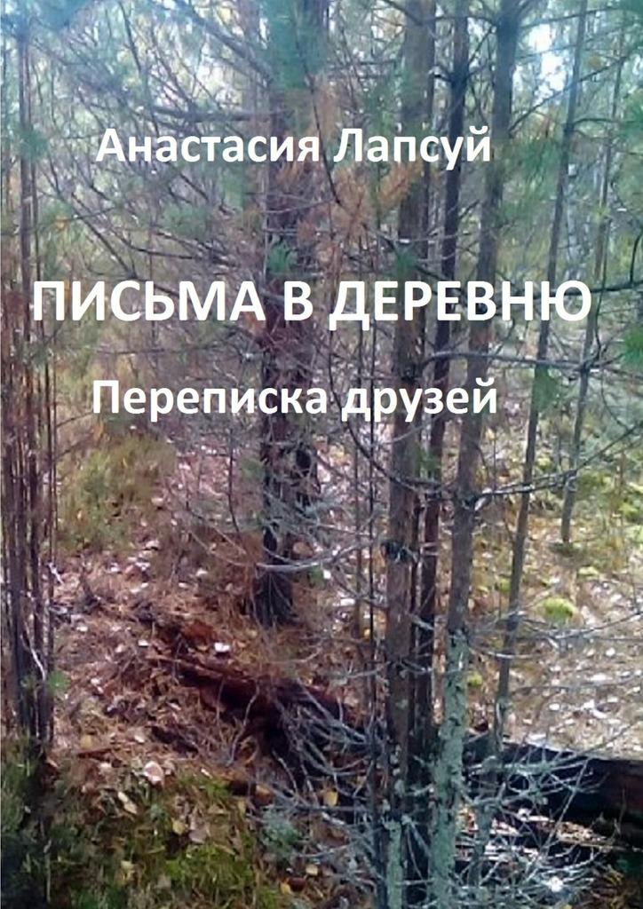 Анастасия Тимофеевна Лапсуй Письма в деревню. Переписка друзей