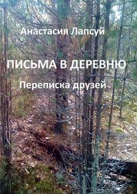 Лапсуй, Анастасия Тимофеевна  - Письма в деревню. Переписка друзей