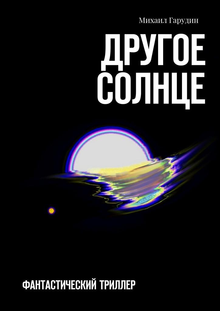 занимательное описание в книге Михаил Гарудин