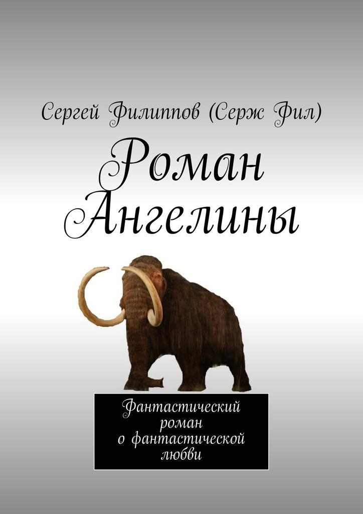 интригующее повествование в книге Сергей Филиппов (Серж Фил)