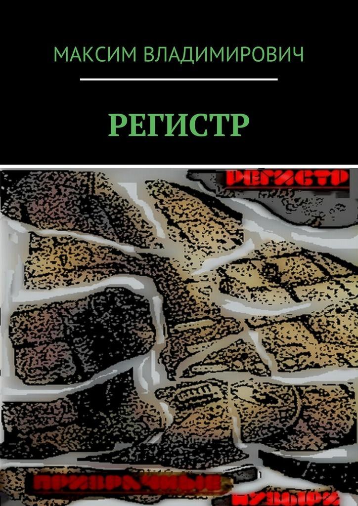 обложка книги static/bookimages/27/50/58/27505889.bin.dir/27505889.cover.jpg