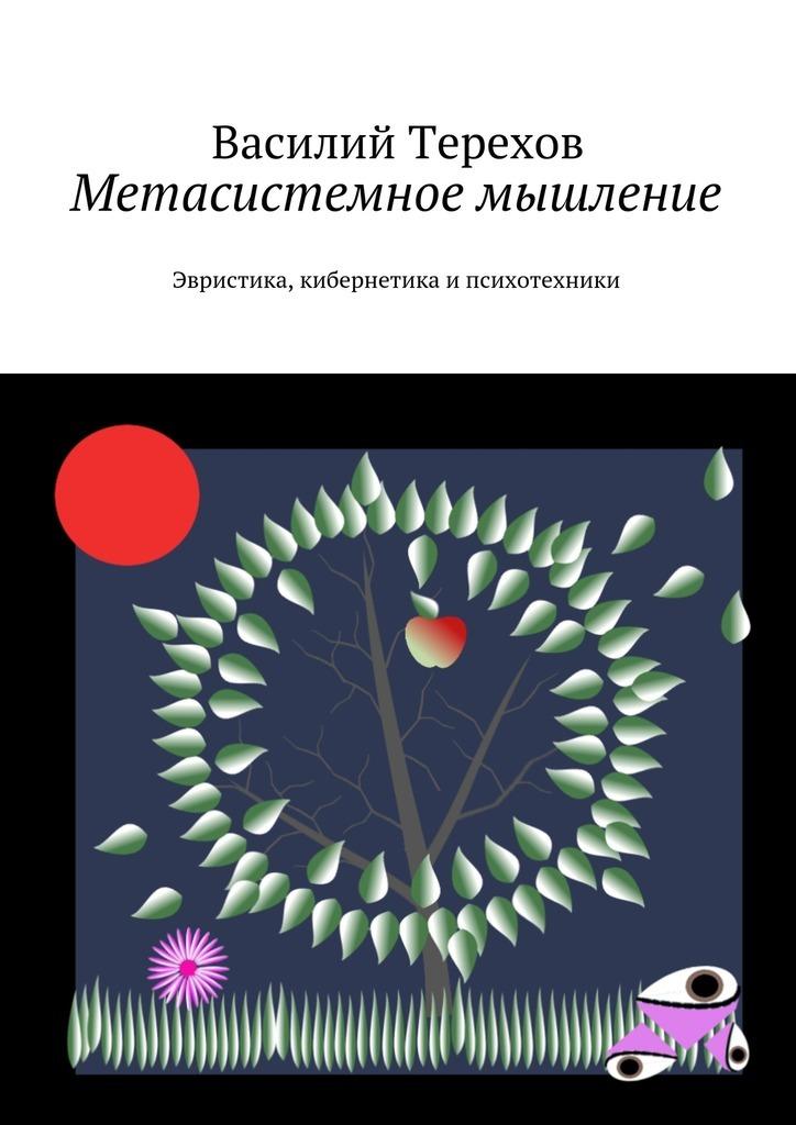 Василий Терехов Метасистемное мышление. Эвристика, кибернетика и психотехники беседы о мышлении cd