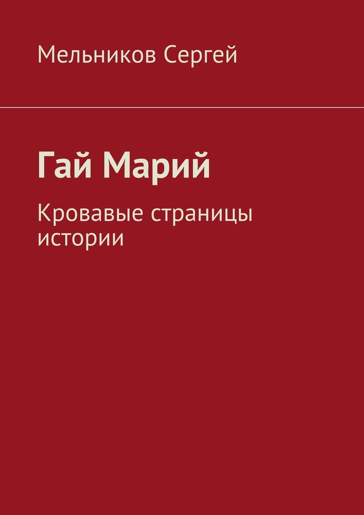Сергей Мельников Гай Марий. Кровавые страницы истории кленовый гай