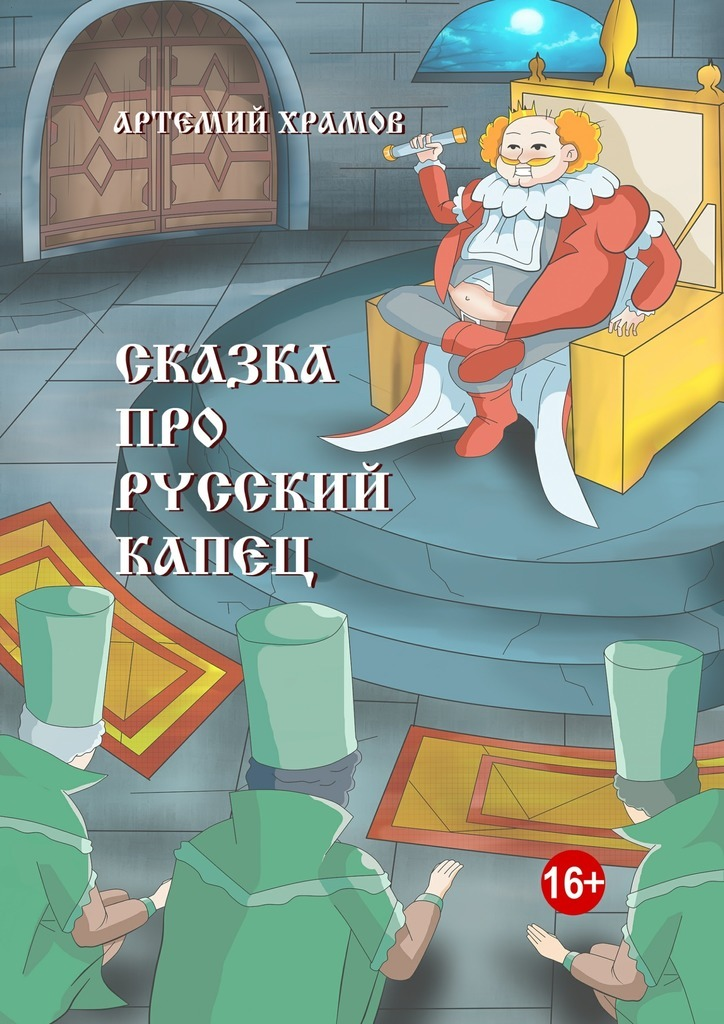 Сказка про русский капец