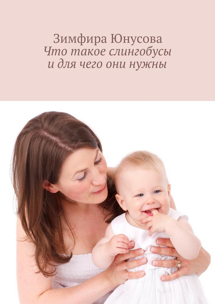 Зимфира Юнусова Что такое слингобусы идля чего они нужны слингобусы ti amo мама слингобусы паола бежево розовые