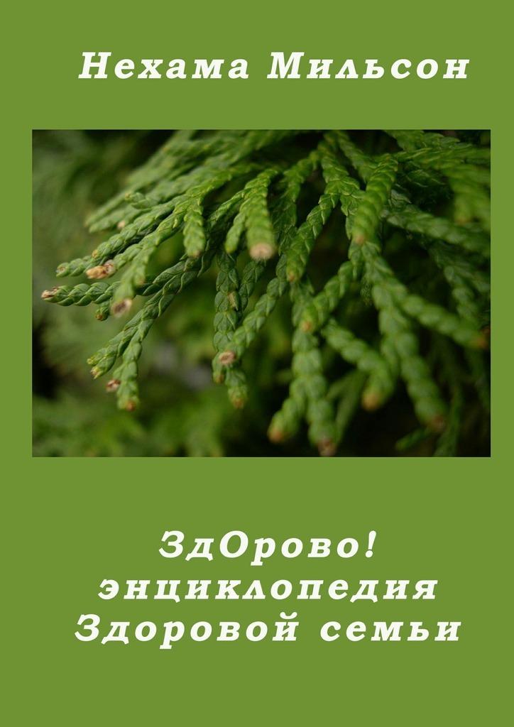 Нехама Мильсон ЗдОрово! Энциклопедия здоровой семьи золотая книга целителей разных стран