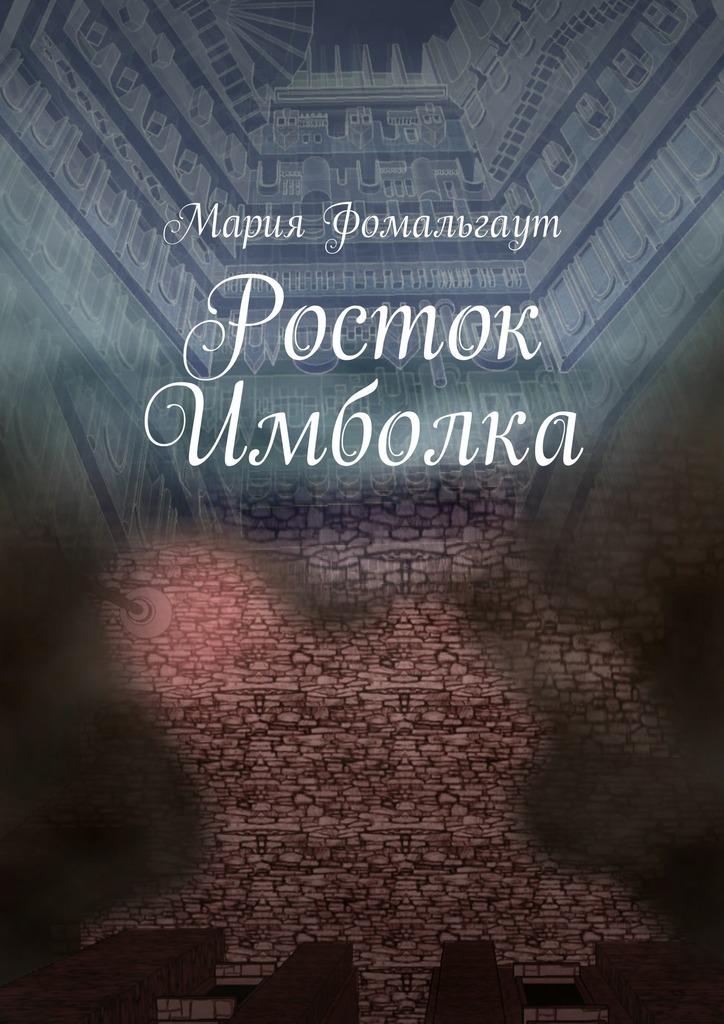 Мария Фомальгаут Росток Имболка