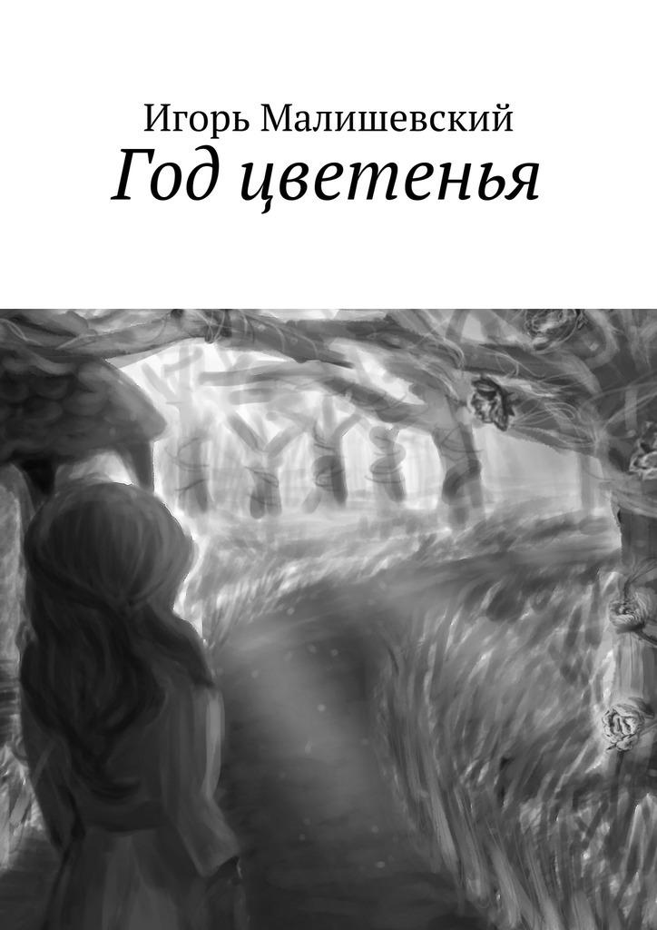 Игорь Александрович Малишевский Год цветенья