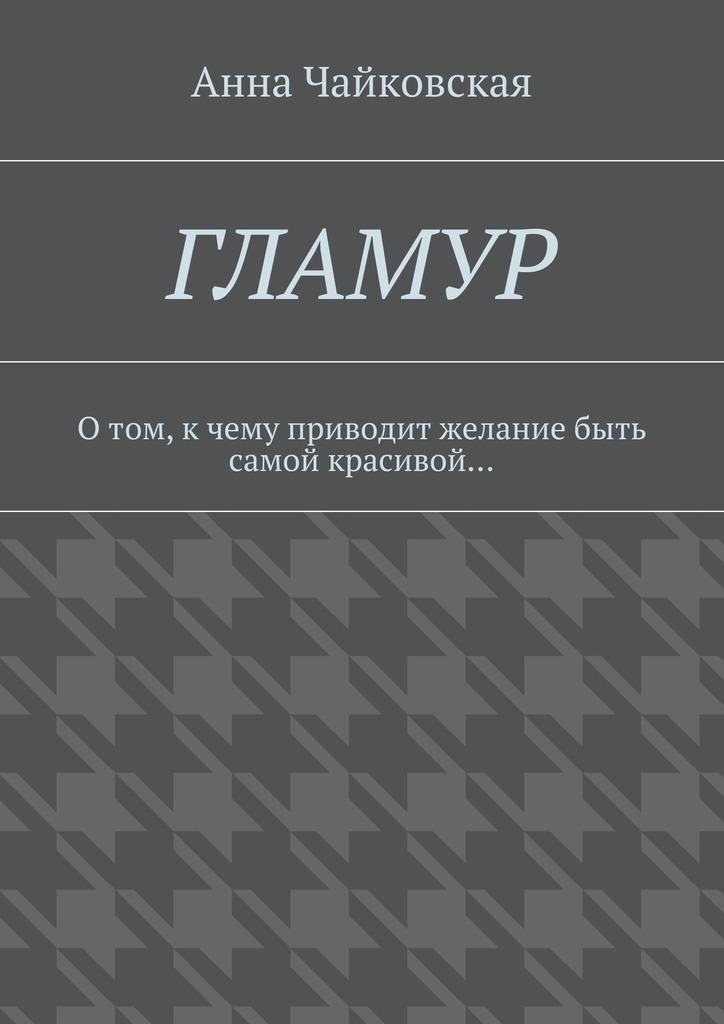 Анна Александровна Чайковская