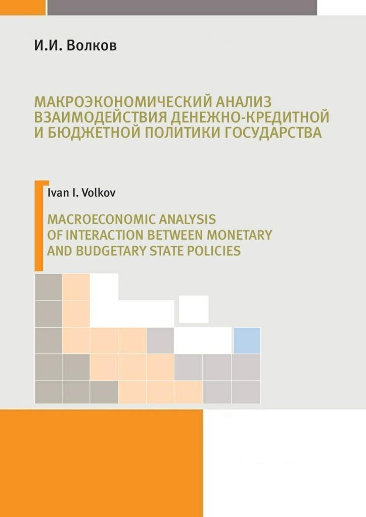 И. И. Волков Макроэкономический анализ взаимодействия денежно-кредитной и бюджетной политики государства
