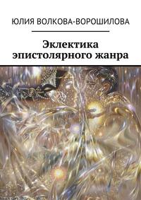 Волкова-Ворошилова, Юлия  - Эклектика эпистолярного жанра
