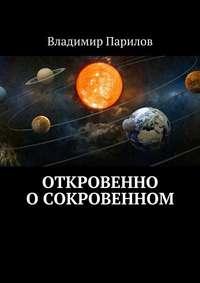 Парилов, Владимир  - Откровенно о сокровенном