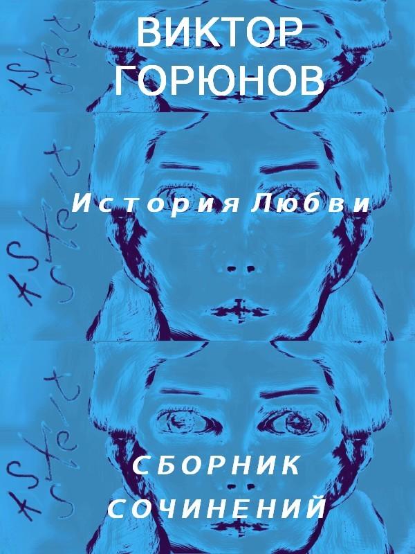 Виктор Горюнов - История любви. Сборник сочинений