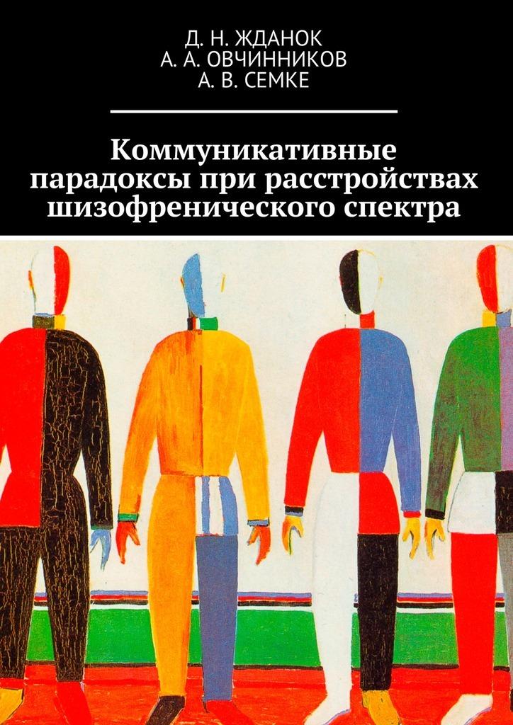 Дмитрий Жданок, Анатолий Овчинников - Коммуникативные парадоксы при расстройствах шизофренического спектра