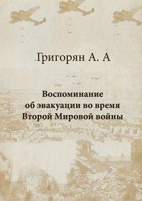 Григорян, Амалия Арташесовна  - Воспоминание об эвакуации во время Второй мировой войны