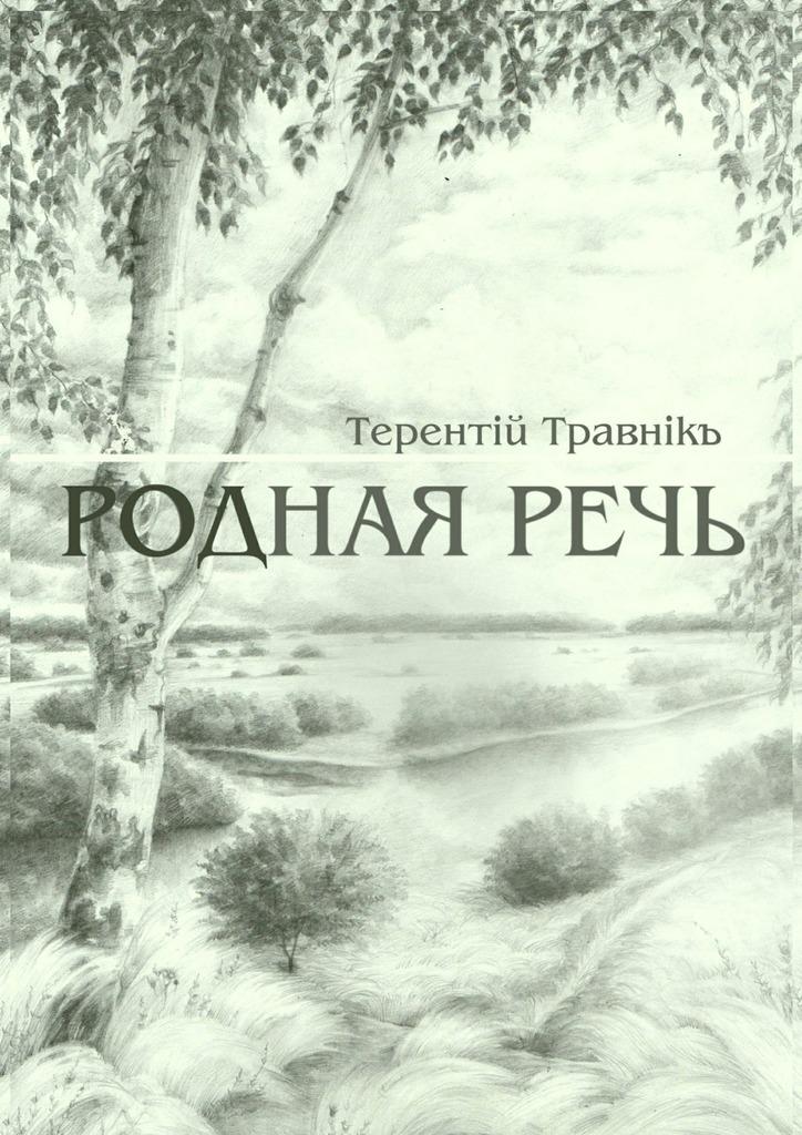 Терентiй Травнiкъ
