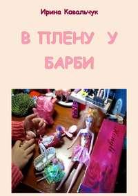 Ковальчук, Ирина  - Вплену уБарби
