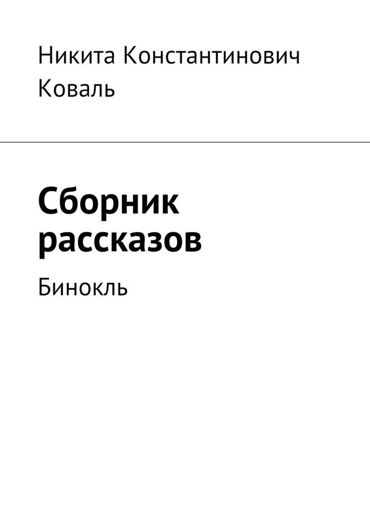 Никита Константинович Коваль Сборник рассказов. Бинокль