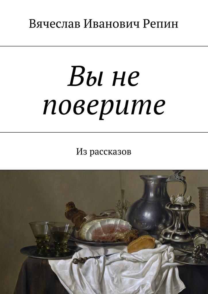 Вячеслав Иванович Репин