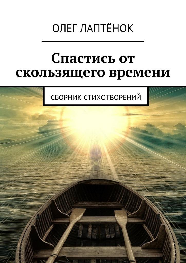 занимательное описание в книге Олег Лапт нок