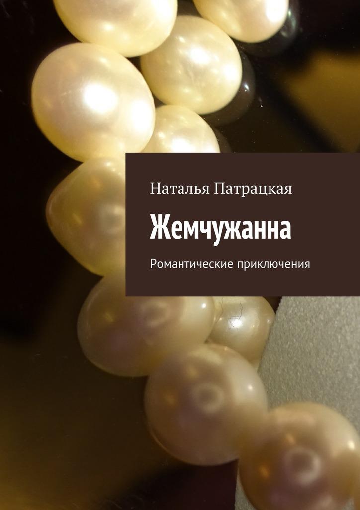 Наталья Патрацкая Жемчужанна. Романтические приключения наталья патрацкая кабэ астра проза