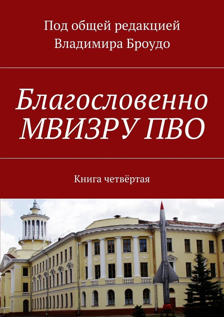 Владимир Броудо Благословенно МВИЗРУПВО. Книга четвёртая