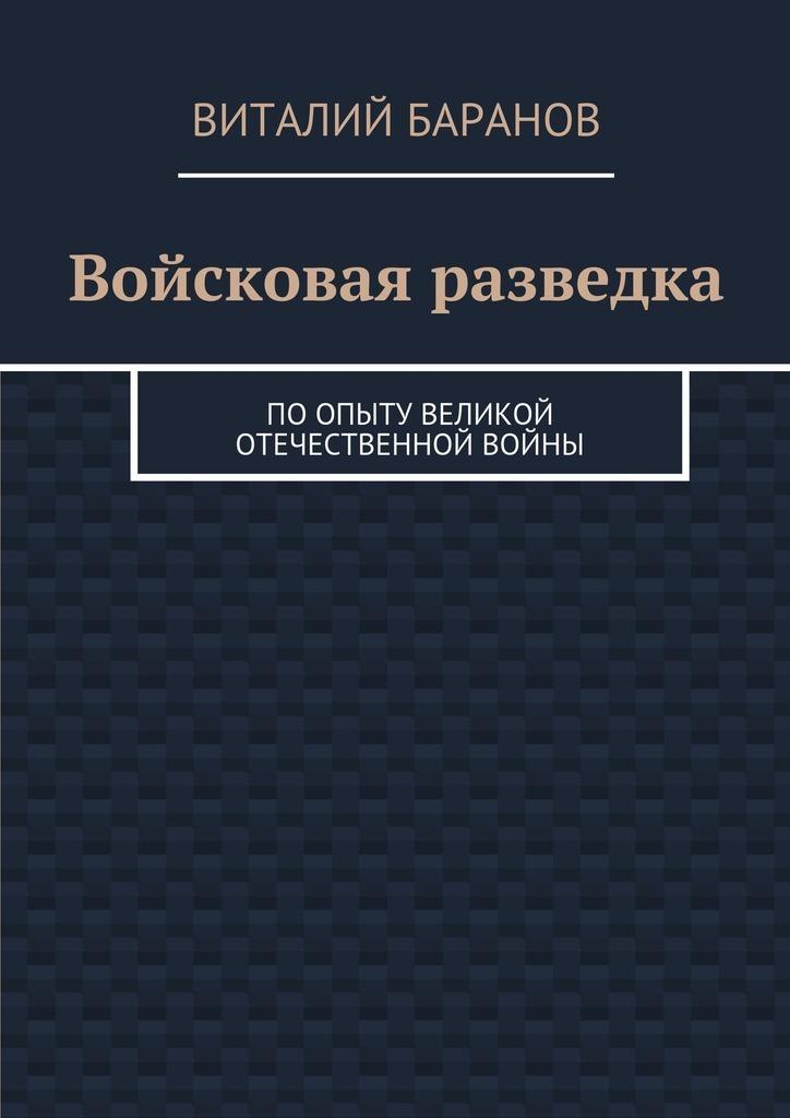 Виталий Баранов Войсковая разведка. Поопыту Великой Отечественной войны футболка войсковая разведка