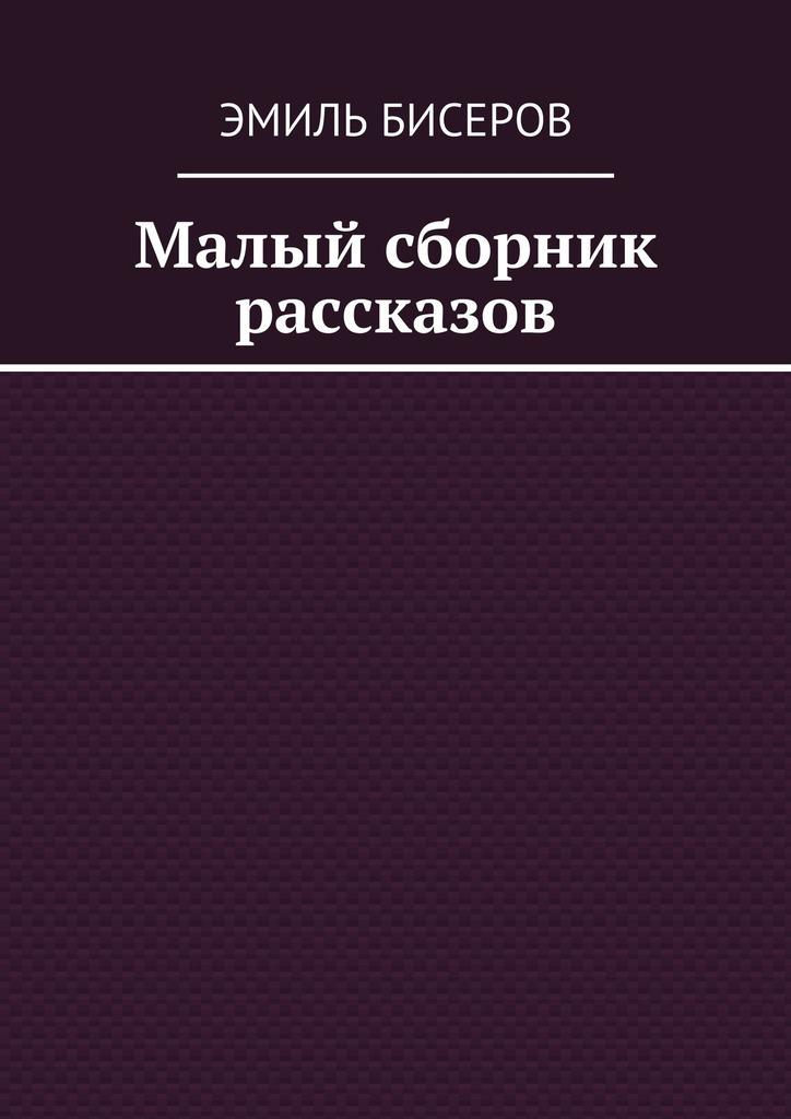 Эмиль Бисеров Малый сборник рассказов сборник классика русского рассказа 1