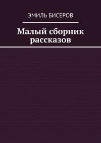 Бисеров, Эмиль  - Малый сборник рассказов