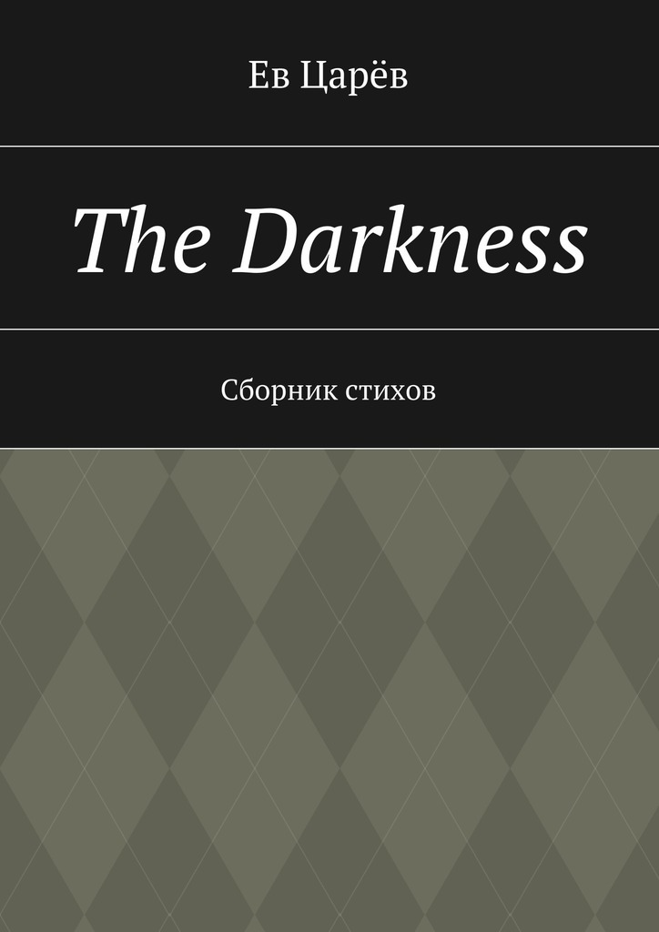 Ев Царёв The Darkness. Сборник стихов