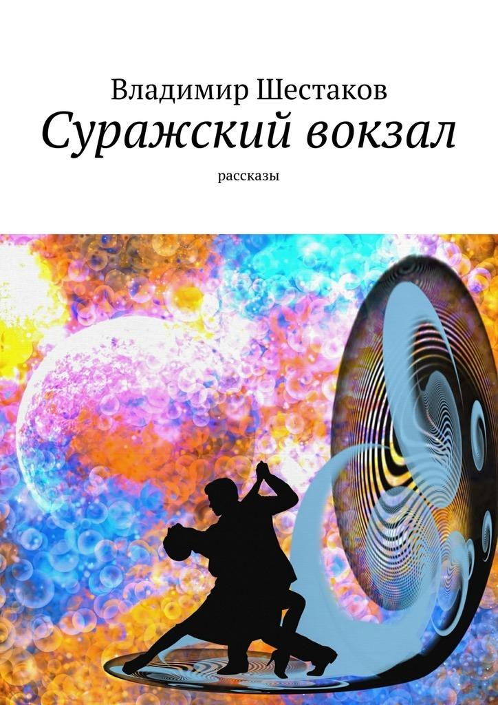 Владимир Шестаков бесплатно