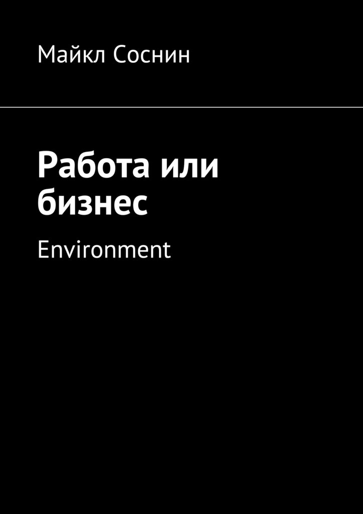 Майкл Соснин Работа или бизнес. Environment