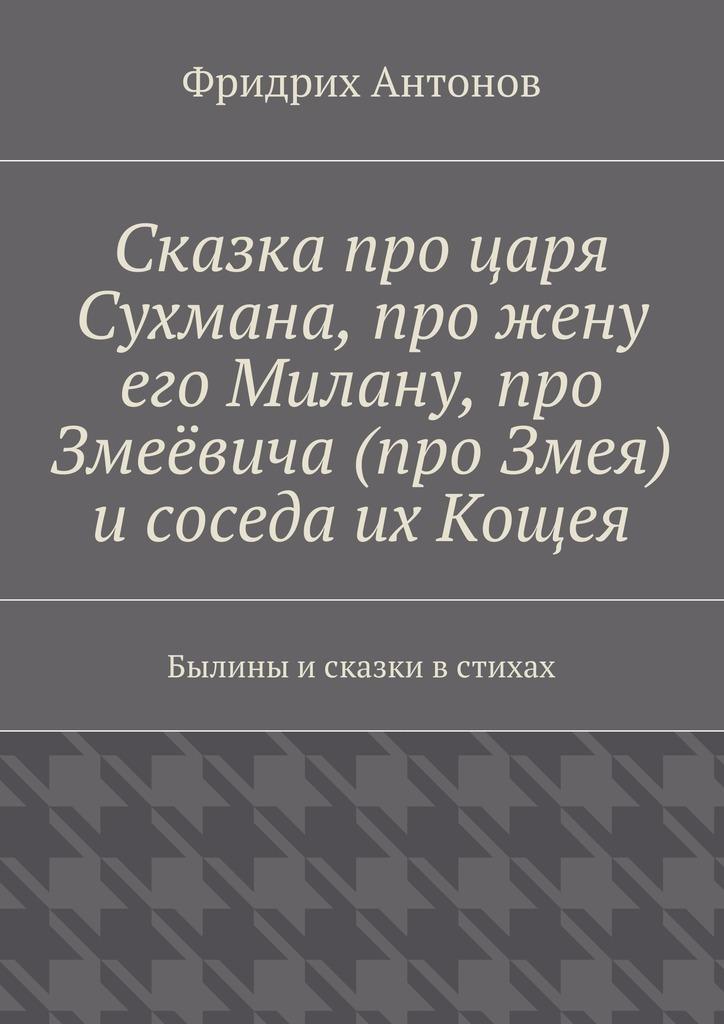 Фридрих Антонов бесплатно