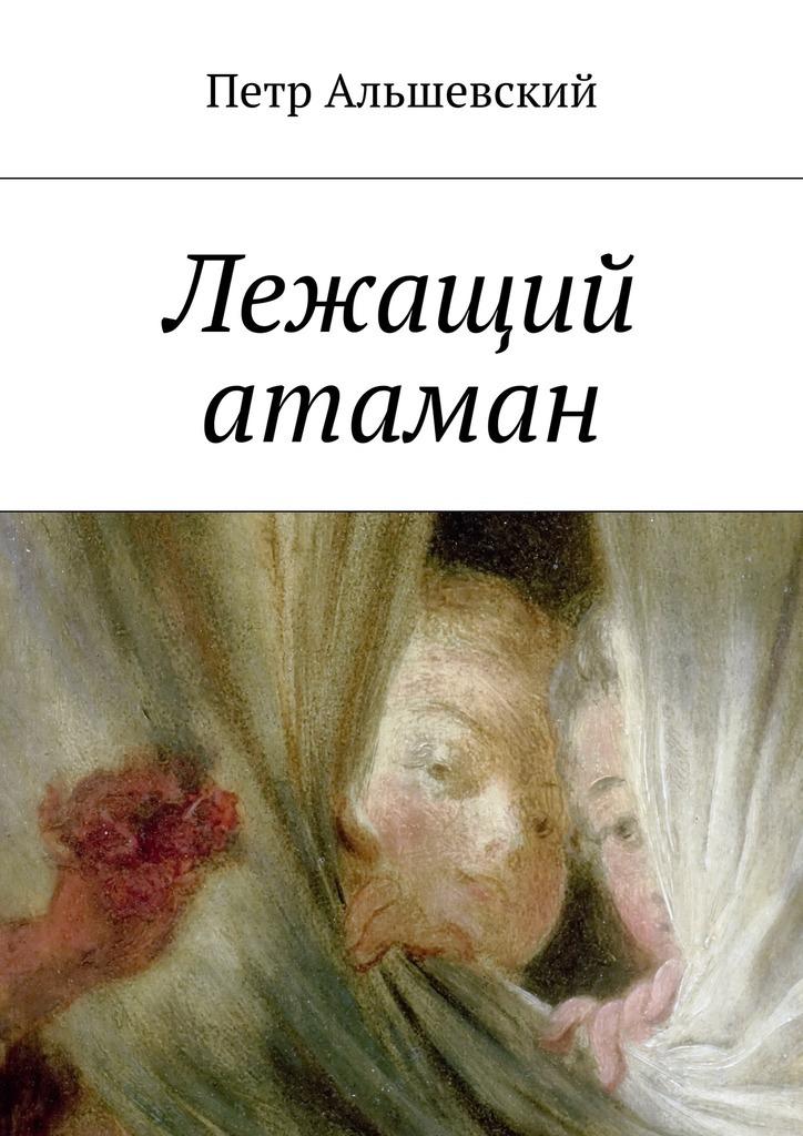 интригующее повествование в книге Петр Альшевский